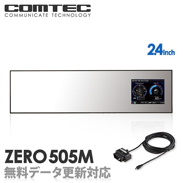 【新商品】レーダー探知機 ミラー型 コムテック ZERO505M+OBD2-R3セット 無料データ更新 移動式小型オービス対応 OBD2接続 GPS搭載 2.4インチ液晶