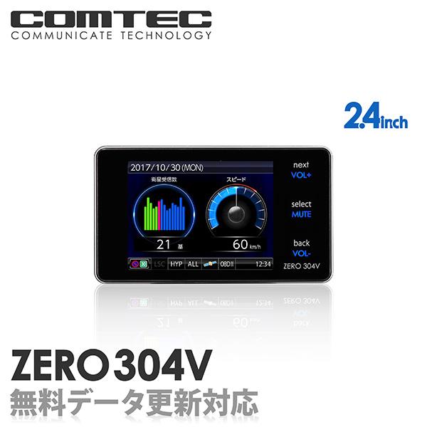 【超小型 ZERO304V】レーダー探知機 コムテック OBD2接続 GPS搭載 ZERO304V 無料データ更新 移動式小型オービス対応 OBD2接続 GPS搭載 2.4インチ液晶, ヤマトグン:daa9d302 --- sunward.msk.ru