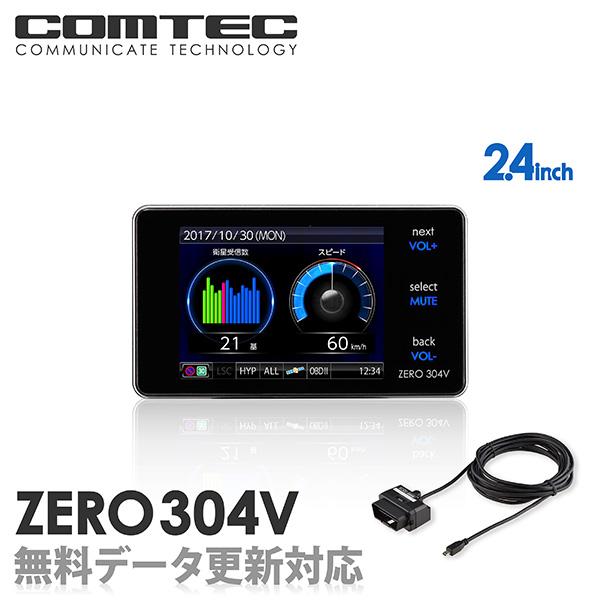 【超小型】レーダー探知機 コムテック ZERO304V+OBD2-R3セット 無料データ更新 移動式小型オービス対応 OBD2接続 GPS搭載