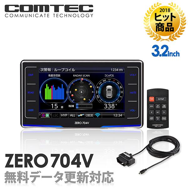 【2018年ヒット商品】レーダー探知機 コムテック ZERO 704V+OBD2-R3セット 無料データ更新 移動式小型オービス対応 OBD2接続 GPS搭載 3.2インチ液晶