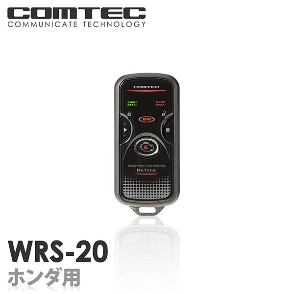 エンジンスターター Betime WRS-20 WRS-20 コムテック コムテック Betime 双方向リモコンエンジンスターター, ブランド専門店ハーフプライス:358cb9db --- sunward.msk.ru