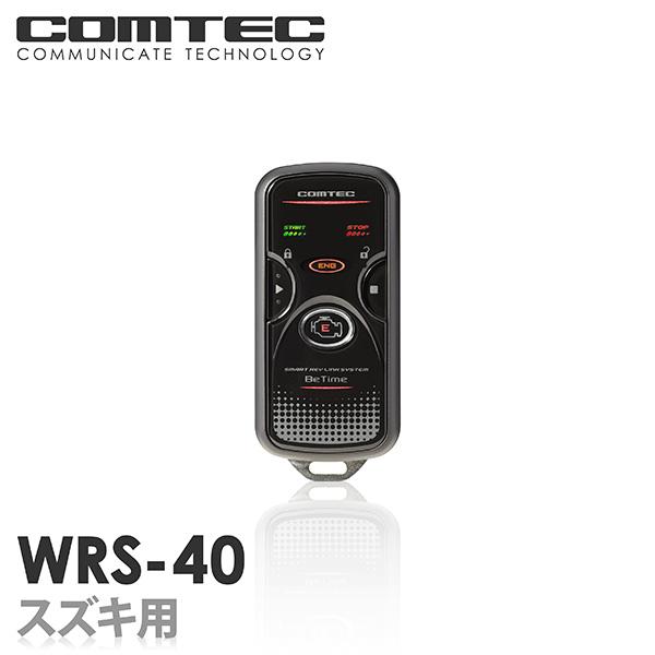 エンジンスターター WRS-40 コムテック Betime 双方向リモコンエンジンスターター