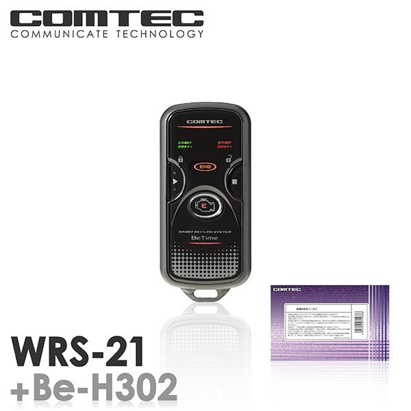 エンジンスターター WRS-21+Be-H302セット コムテックBetime 双方向リモコンエンジンスターター