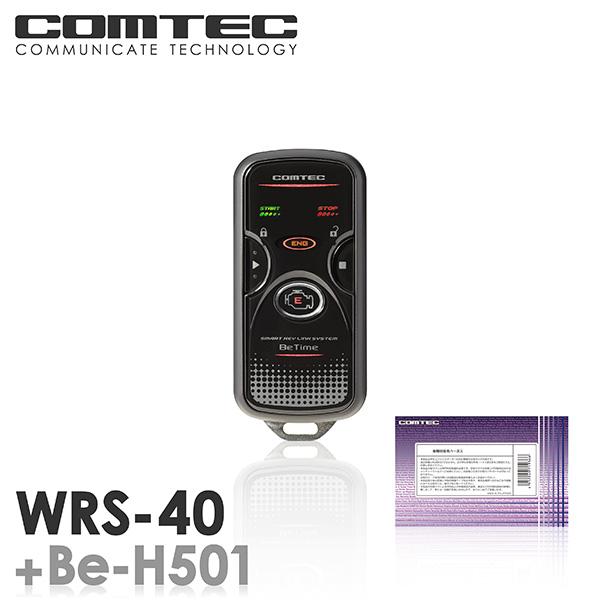 エンジンスターター WRS-40+Be-H501セット コムテックBetime 双方向リモコンエンジンスターター