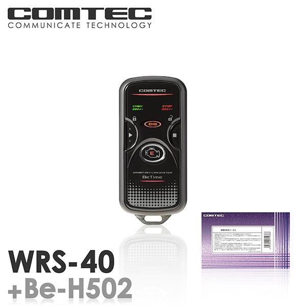 エンジンスターター WRS-40+Be-H502セット コムテックBetime 双方向リモコンエンジンスターター