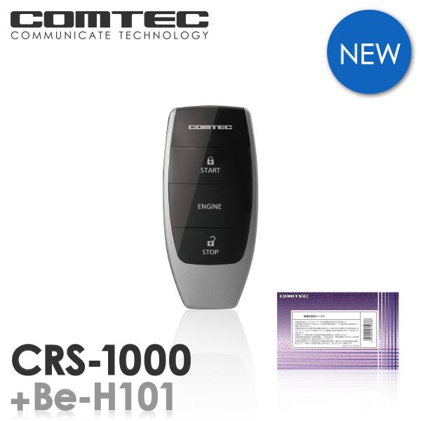 エンジンスターター コムテック CRS-1000+Be-H101セット 双方向リモコンエンジンスターター
