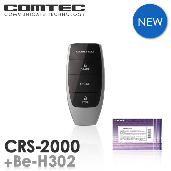 エンジンスターター コムテック CRS-2000+Be-H302セット 双方向リモコンエンジンスターター