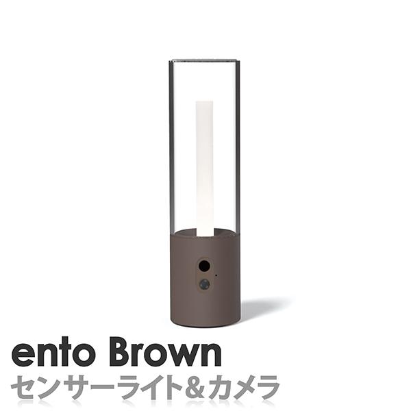 ento ento ブラウン(brown) センサーライト&カメラ, 空知郡:8c180c86 --- sunward.msk.ru