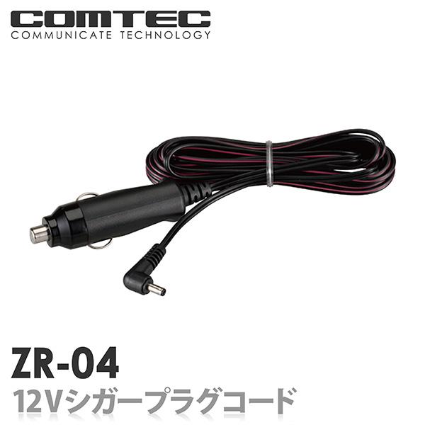 ZR-04 12Vシガープラグコード 4m COMTEC 上質 コムテック 期間限定今なら送料無料 レーダー探知機 ドライブレコーダー用