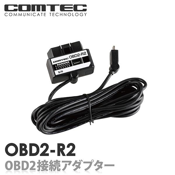 供OBD2-R2 OBD2连接适配器(4m)COMTEC(Comtech)无线电定位器使用的OBD2连接适配器