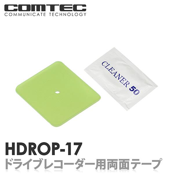 HDROP-17 両面テープ 超激安 コムテック ドライブレコーダー用 人気商品 脱脂クリーナー×1 両面テープ×1 セット内容
