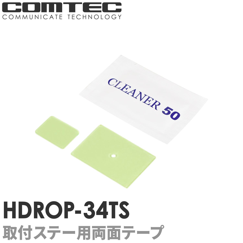 数量は多 HDROP-34TS 両面テープ コムテック ドライブレコーダー用 安い 激安 プチプラ 高品質 脱脂クリーナー×1 セット内容:フロントカメラ用両面テープ×1 リヤカメラ用両面テープ×1
