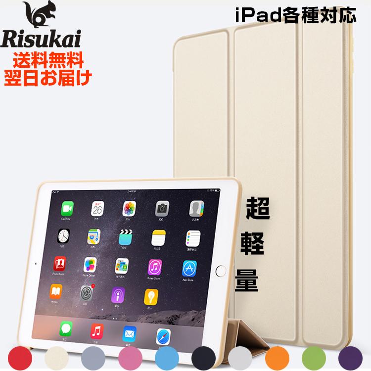 高品質PUレザー+PC素材2 in One 超軽量iPadケース iPad 中古 ケース 10.2インチ 2018 2017 9.7 pro iPadPro9.7 大決算セール mini4 iPadmini2 mini iPadmini3 iPadAir2 air かわいい 10.5 第5世代
