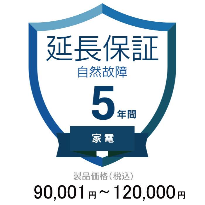 価格.com家電延長保証(自然故障)5年[家電]KKC-00005A 製品金額 90001円~120000円