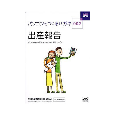 ハガキ満タン デザイン集 002 1年保証 出産報告 イーフロンティア ソフトウェア 人気の製品
