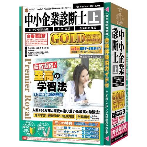 ◆ メディア・ファイブ  media5 Premier Royal 中小企業診断士GOLD上 合格保証版 ソフトウェア