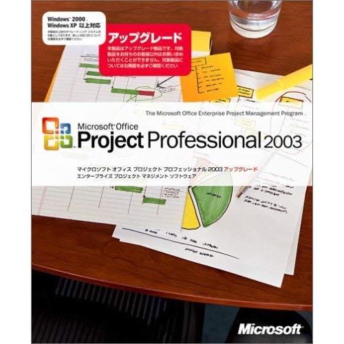 旧商品 サポート終了 Microsoft Project Professional 直輸入品激安 2003 Product ソフトウェア Version Upgrade マイクロソフト 買い取り