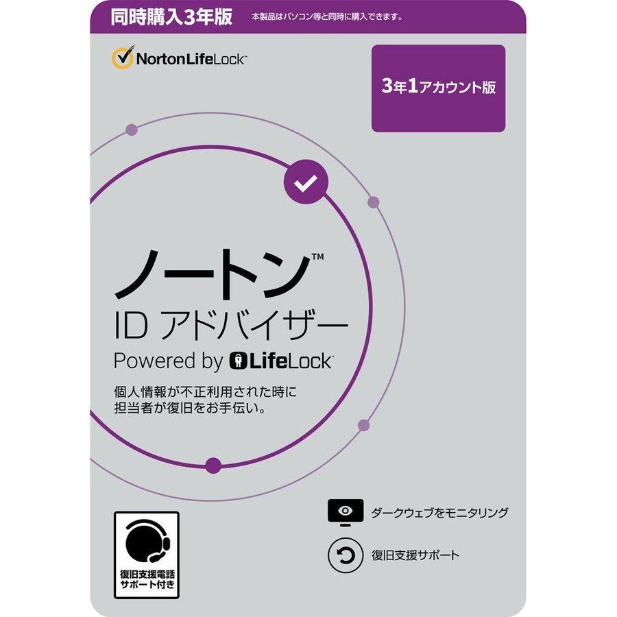 ノートンライフロック Norton Lifelock 新生活 ノートン 同時購入版 ID アドバイザー 3年版 実用ソフト 低価格化 パソコン用生活 iOS用 Mac パッケージ版 Android Win