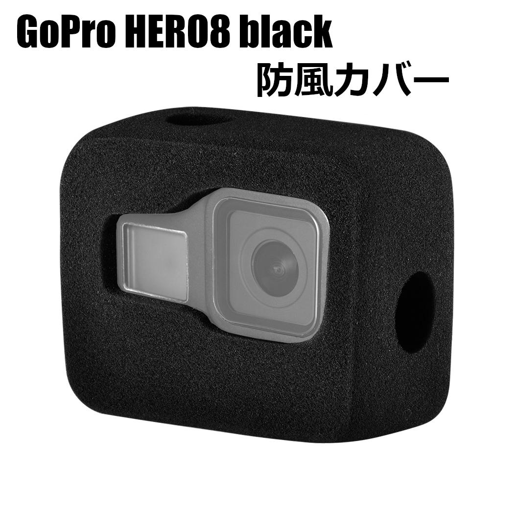 全国送料無料 Gopro HERO8 black 防風カバー フレーム 風切音 ノイズ対策 最新号掲載アイテム 騒音対策 買い物 定形外郵便発送 スポンジ 保護ケース マフ