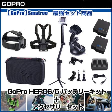 今だけの超お買い得価格! まとめ買いで40%OFF 【GoPro】GoPro HERO7 HERO6 HERO5 バッテリーキット+GoPro hero6 HERO5 HERO4 HERO3+ HERO3対応 アクセサリーキット 3Wayセット M