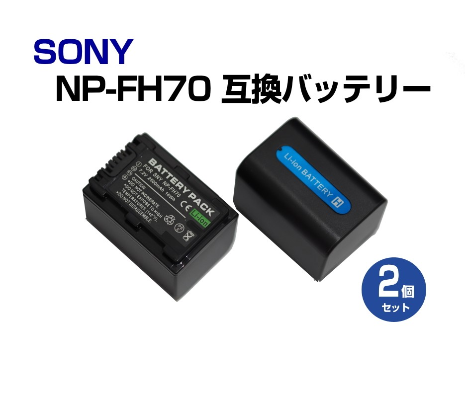 【SONY】 ソニー 2個セット NP-FH70 互換 バッテリー 2500mAh 大容量タイプ 残量表示付