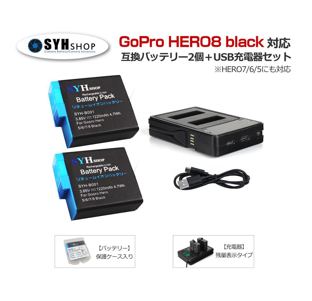 あす楽 365日発送 GoPro HERO8 black HERO7 HERO6 HERO5 SYH USBデュアルバッテリー充電器 保護ケース入り S-11 SHOPオリジナル互換バッテリー2個 対応 ギフト アクセサリー ●スーパーSALE● セール期間限定