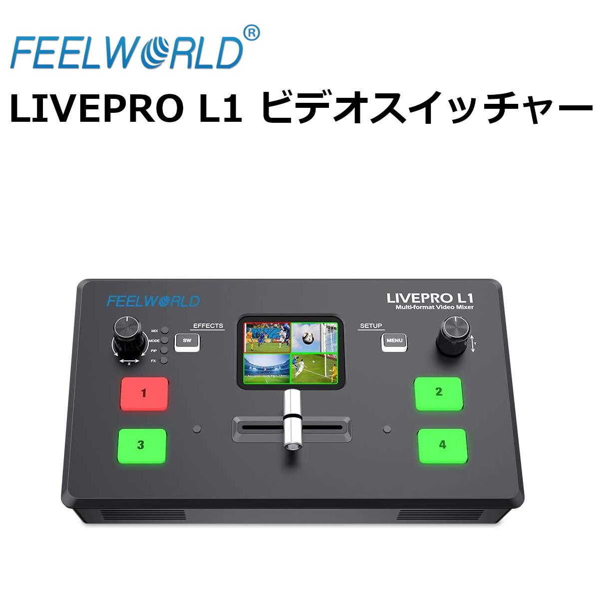 あす楽対応 Feelworld 優先配送 LIVEPRO L1 V1 FEELWORLD 送料無料 激安 お買い得 キ゛フト ライブプロダクションビデオスイッチャー 4チャンネル HDMIキャプチャー