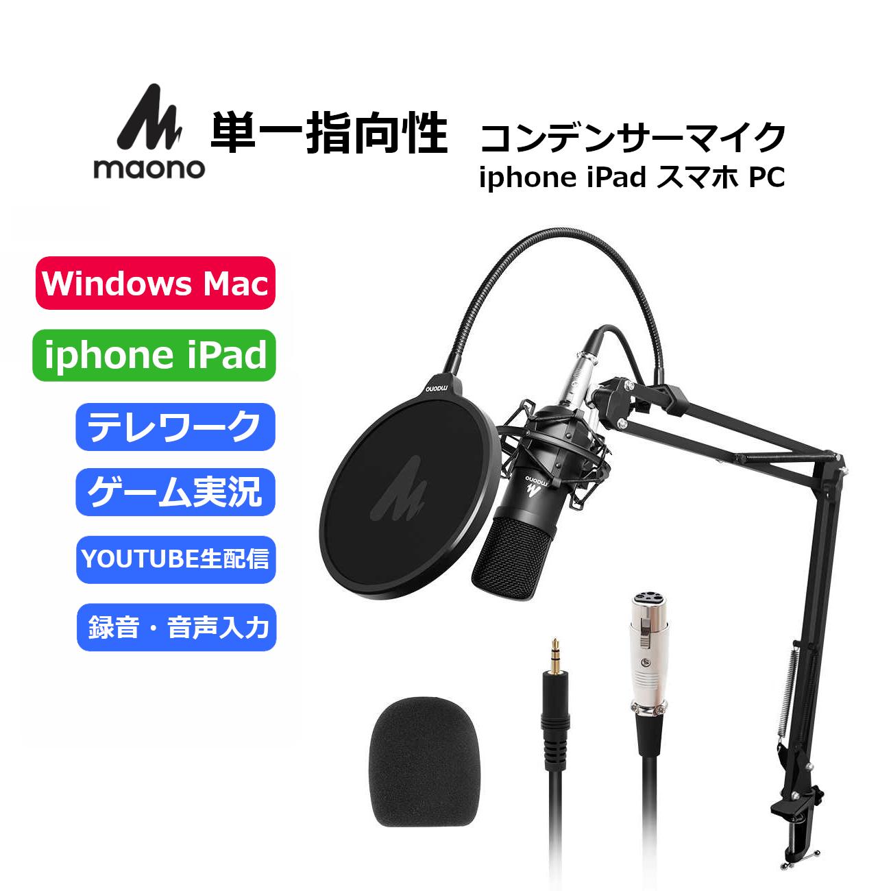 MAONO コンデンサーマイク オンライン限定商品 パソコン iphone iPad スマートフォン 高音質 単一指向性 卓上 スタンド カラオケ スマホ テレワーク アイパッド アイフォン Zoom Skype YOUTUBE 生放送 録音 AU-A03 PS4ゲーム実況 お求めやすく価格改定