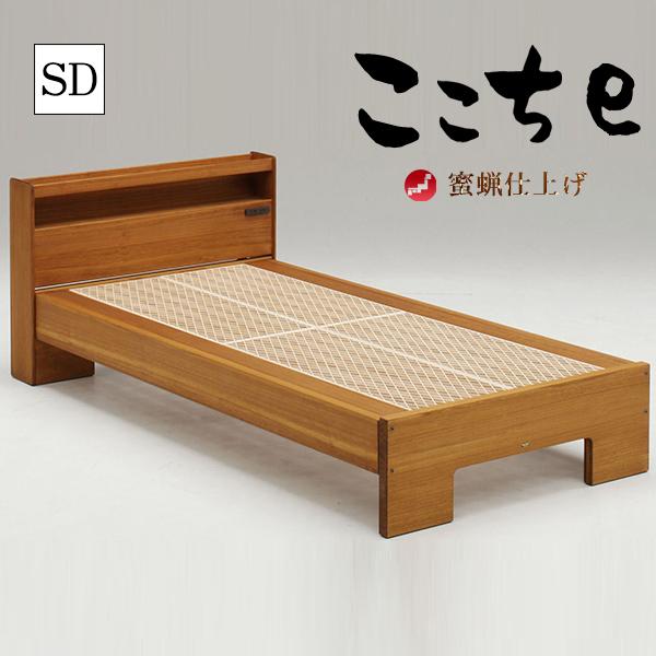 【開梱・組立設置付き】ベッド セミダブル すのこ スノコ かっこいい 和和風 送料無料 組子ベッド 蜜蝋タイプ 蜜蝋 明るい ベッド セミダブルサイズ 桐 高級 組子 すのこ スノコ