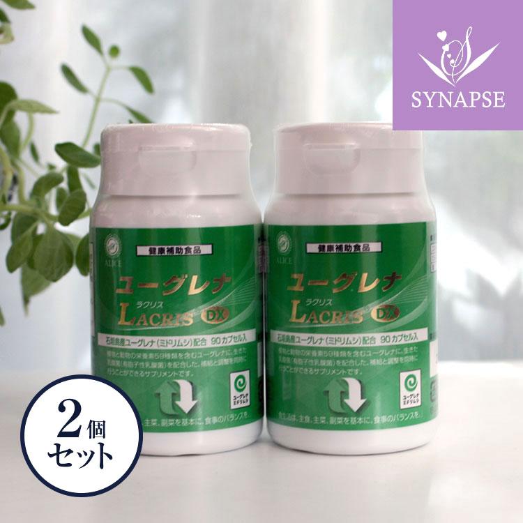 ユーグレナ ラクリスDX(90粒入x2個セット)送料無料 正規品 ミドリムシ ユーグレナ サプリ 乳酸菌 パラミロン みどりむし サプリメント 健康食品 シナプス
