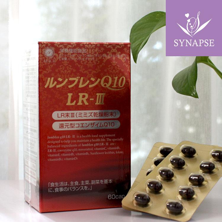 『ルンブレン Q10 LR-3』(60粒入)(15~30日分)x1個ミミズ乾燥粉末 還元型コエンザイムQ10レスベラトロール ビタミンE LR末-3ルンブルクスルベルス ミミズ食品 ミミズサプリ還元型コエンザイムQ10 カネカ社製