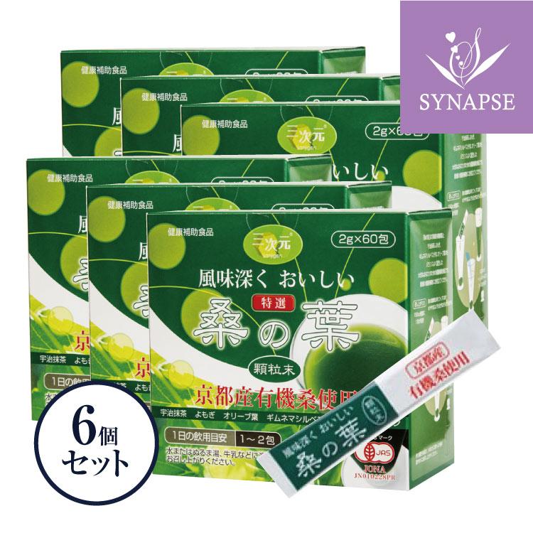 『京都産 有機栽培 桑の葉 顆粒末(60包)』x6個セット 桑の葉 粉末 桑の葉サプリ 桑のは 国産 父の日 ギフト