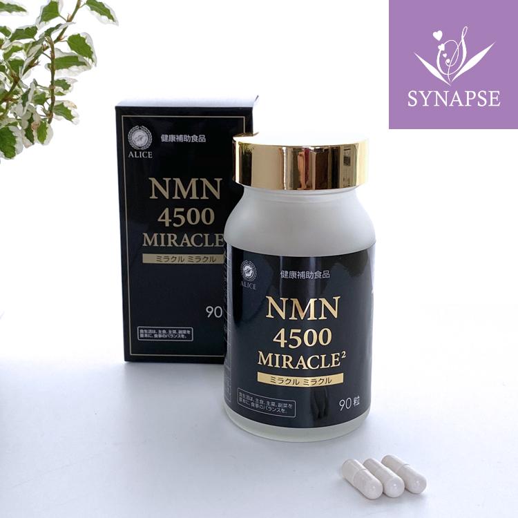 NMN サプリ ニコチンアミドモノヌクレオチド サプリメント NMN4500ミラクルミラクル(90カプセル)