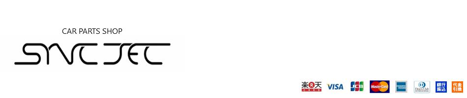 SYNC TEC:ベントレー・アストン・ロールス・フェラーリ等、欧州車向けパーツ販売