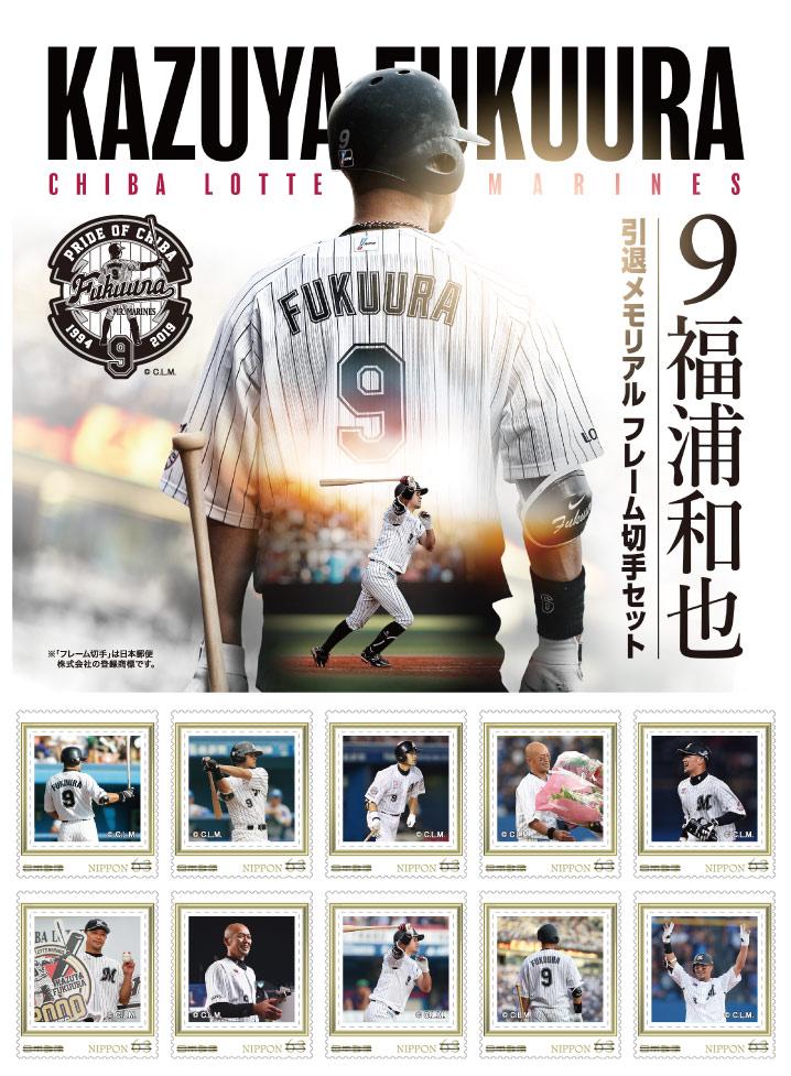 新商品!新型 9福浦和也 受賞店 引退メモリアル オリジナル フレーム切手セット