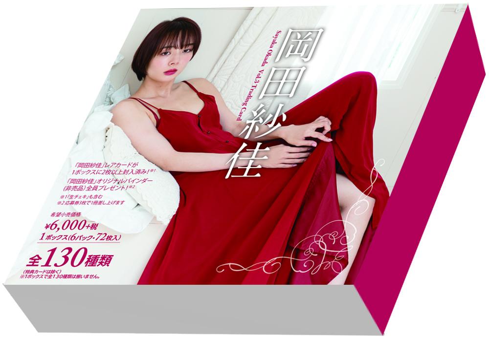 予約【水着チェキ&フレーム付き!】岡田紗佳Vol.3トレーディングカード 20ボックス(2020年5月30日発売)