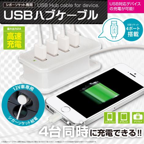 USBハブケーブル 48個入り