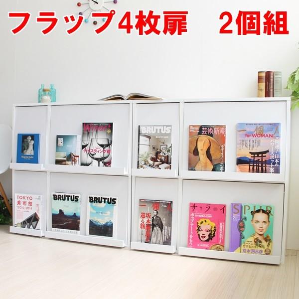 ディスプレイラック フラップチェスト 4枚扉同型2個組 日本未発売 ホワイト 収納 送料無料(一部地域を除く)