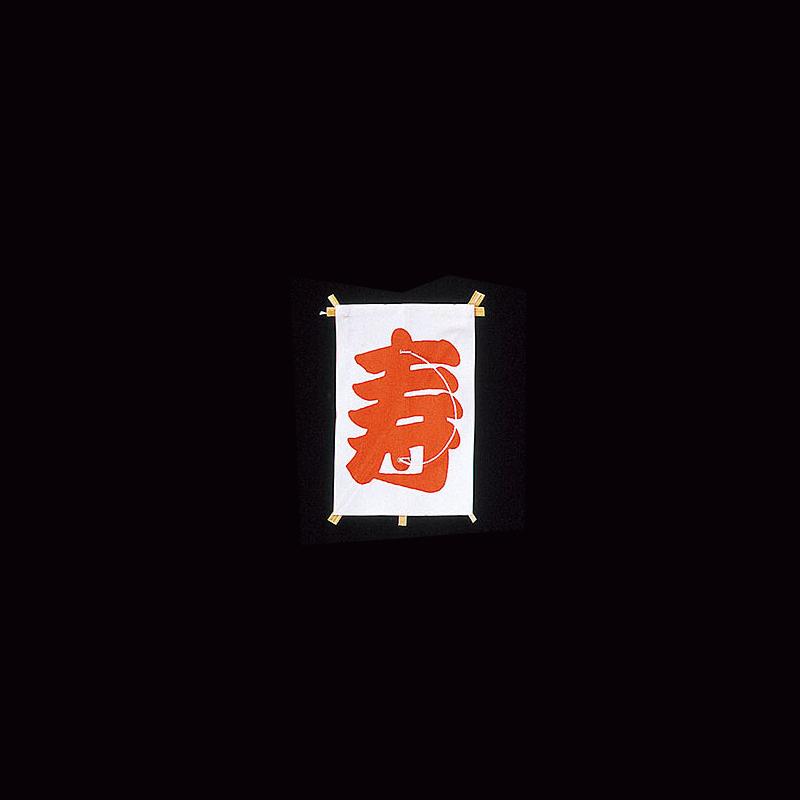 ミニ凧 寿凧 凧飾り 100枚入 迎春 演出小物 ディスプレイ用品 旅館 料亭 ホテル 飲食店 業務用
