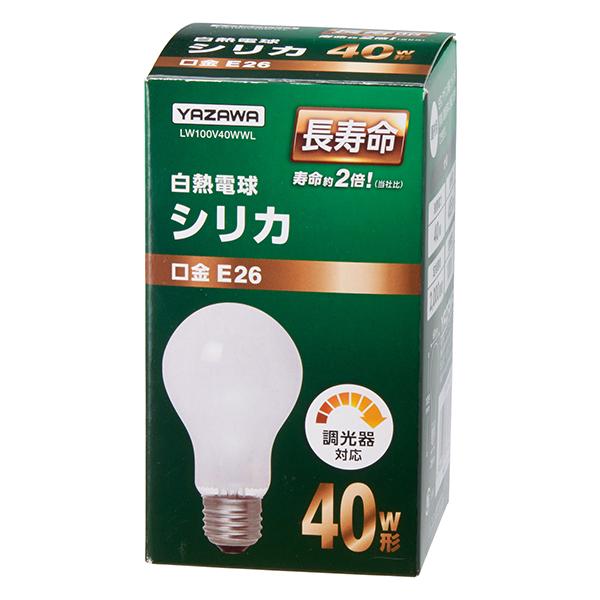 【直送可】【白熱灯】【電球】長寿命シリカ40W形《お買い得品》 LW100V40WWL