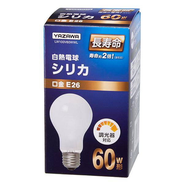 【直送可】【白熱灯】【電球】長寿命シリカ60W形《お買い得品》 LW100V60WWL