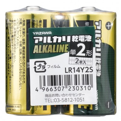 使用推奨期限5年 アルカリ乾電池 単2形 120本入 ディスカウント 保障 シュリンクパック LR14Y2S 60パックセット