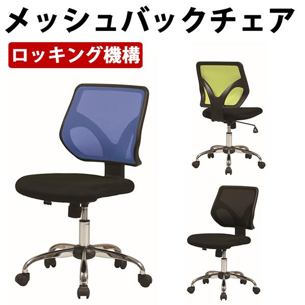 メッシュバックチェア オフィスチェア ロッキング機構 シリンダー式 コンパクト セール開催中最短即日発送 学習椅子 激安超特価 学習チェア キャスター シンプル 事務椅子 送料無料 キッズチェア デスクチェア