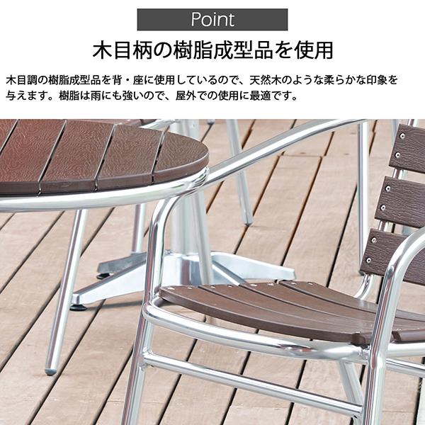 送料無料 屋外用アルミチェア ガーデンエクステリア 椅子 アルミチェアー いす ダイニングチェア 庭 屋外 アウトドア ガーデン テラス ベランダ スタッキング シンプル
