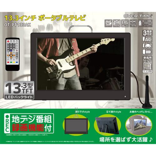 13.3インチ液晶 地デジ録画機能付きポータブルテレビ 6点