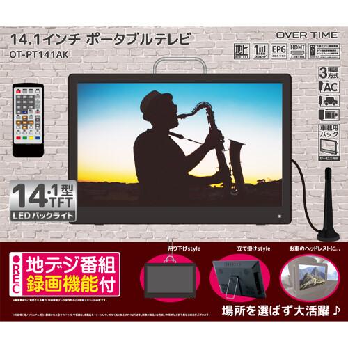 14.1インチ液晶 地デジ録画機能付きポータブルテレビ