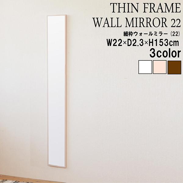 送料無料 細枠ウォールミラー 幅22cm 天然木 北欧風 日本製 ナチュラル 鏡 全身鏡 姿見 高級感 木製 スリム 壁掛け 全身 壁掛け姿見 壁掛けミラー おしゃれ 飛散防止