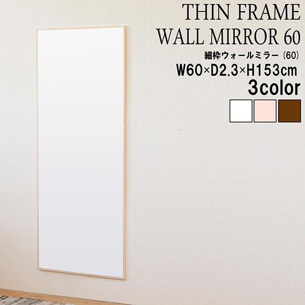 送料無料 細枠ウォールミラー 幅60cm 天然木 北欧風 日本製 ナチュラル 鏡 全身鏡 姿見 高級感 木製 ワイド 壁掛け 全身 壁掛け姿見 壁掛けミラー おしゃれ 飛散防止