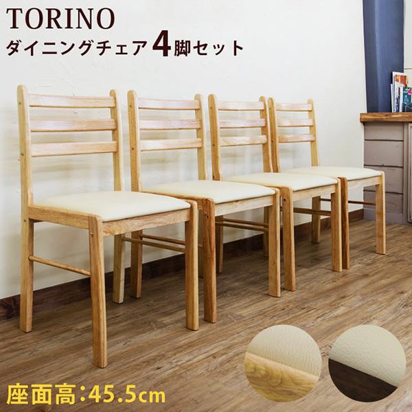 送料無料 ダイニングチェア 4脚セット TORINO ダイニング 食卓椅子 イス 椅子 ダイニングチェアー チェアー レザー 合皮 ミッドセンチュリー モダン レトロ おしゃれ