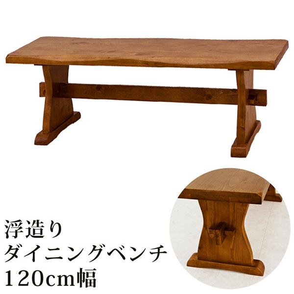 送料無料 ダイニングベンチ 浮造りベンチ 120cm幅 チェアー イス 椅子 木製 二人掛け 2人掛け 二人 食卓椅子 スツール 長いす 長椅子 レトロ モダン おしゃれ